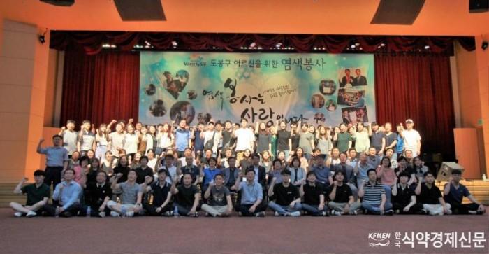 [보도자료] 동성제약, '제10회 세븐에이트 데이(Seven-Eight Day)' 개최_단체사진_190709.jpg