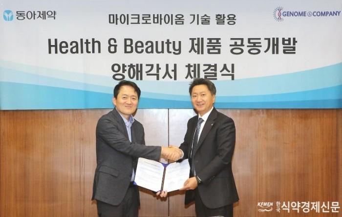 「반출」동아제약, 지놈앤컴퍼니와 Health & Beauty 제품 공동개발 업무협약 체결.jpg