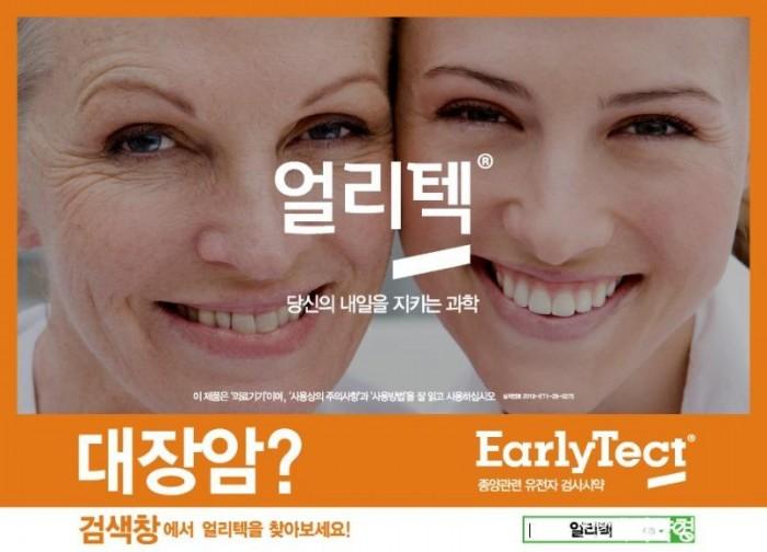 얼리텍 대장암검사 지하철 광고 (1).jpg