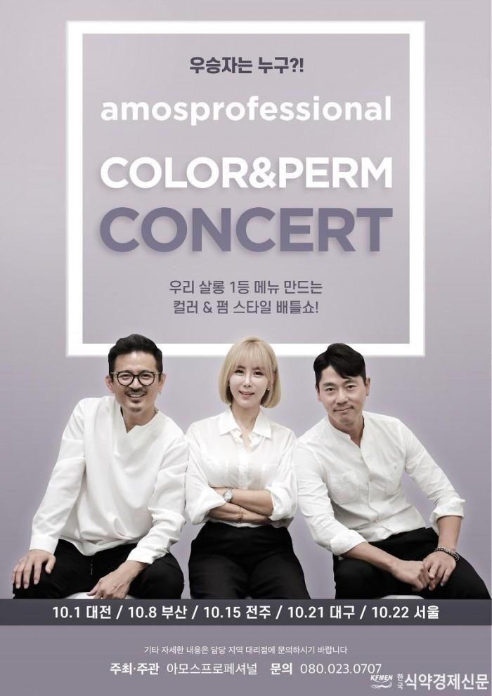아모스프로페셔널, 2019 전국 컬러&펌 콘서트 투어 개최.jpg