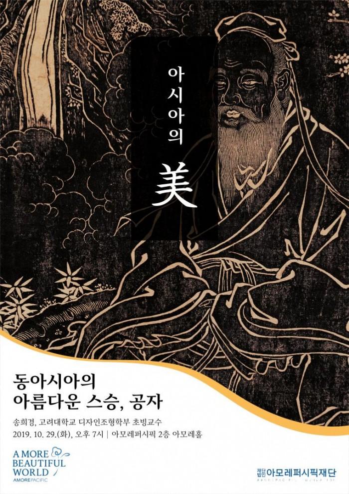 2019 아시아의 미 강좌(2회차)_동아시아의 아름다운 스승, 공자(포스터).jpg