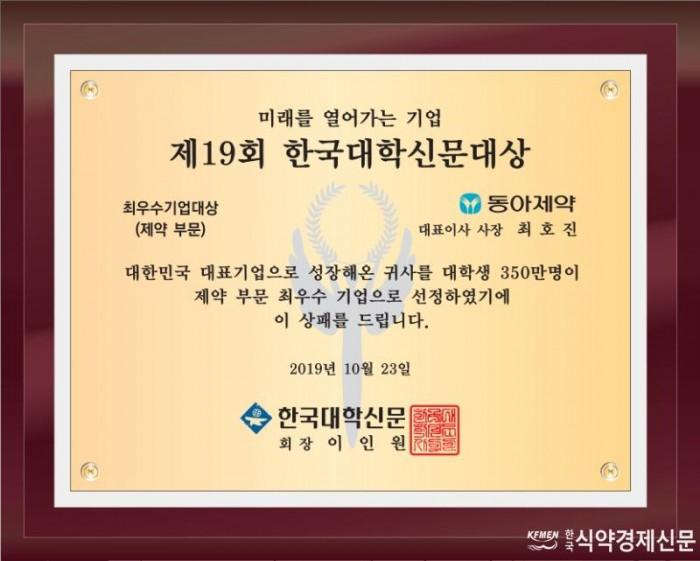 「반출」동아제약, 대학생 선호도 1위 제약 기업 선정.jpg