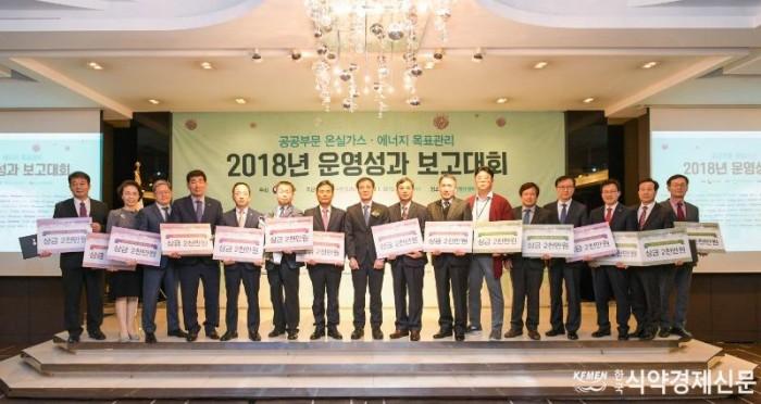 (191104) 보건산업진흥원, 녹색성장 성과 기여 인정-기관상장단체 사진.jpg