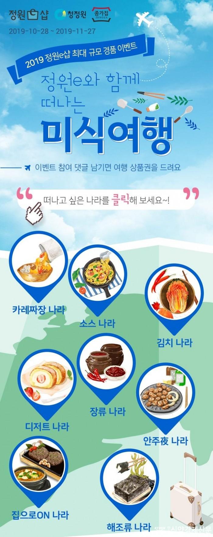 대상(주) 정원e샵_2019 미식여행 경품 기획전.jpg