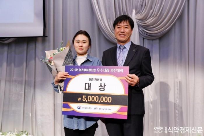 2019년 농촌융복합산업 우수사례 경진대회 개최 관련사진4.JPG