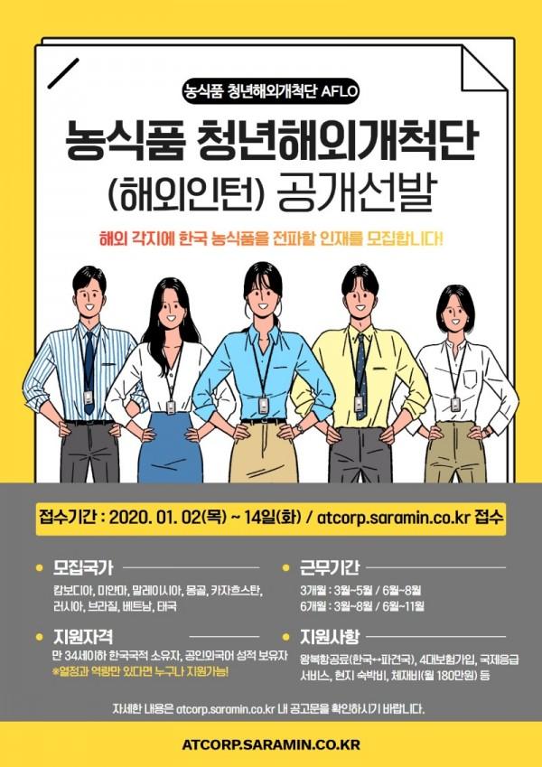 200108_해외 각지에 한국 농식품을 전파할 인재를 모집합니다!(참고자료_모집공고문).jpg