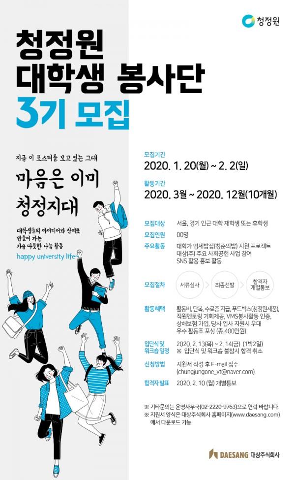 대상(주) 청정원 대학생봉사단3기 모집.jpg