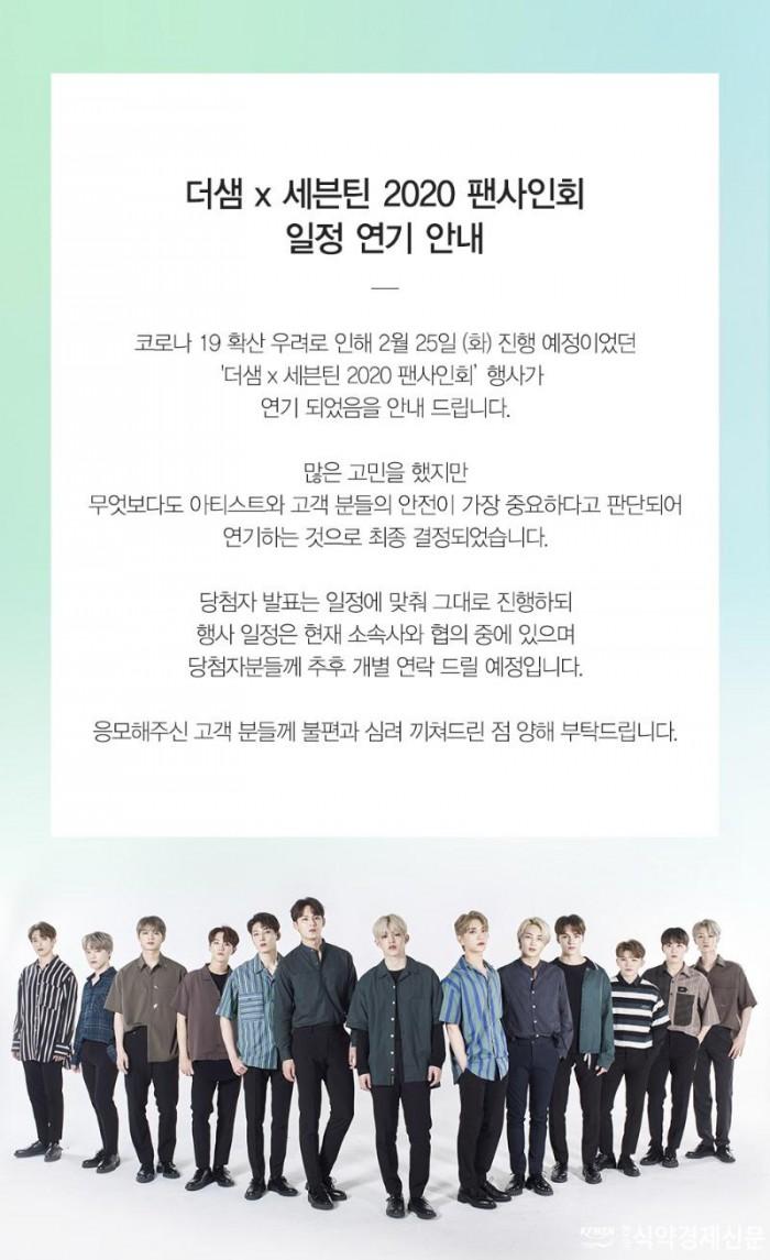 [더샘] 더샘, 코로나19 확산 우려로 '더샘x세븐틴 2020 팬사인회' 연기.jpg