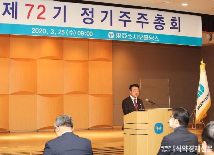 「반출」동아쏘시오홀딩스, 제72기 정기주주총회 개최.jpg