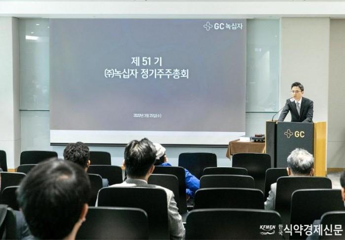 [사진자료1] GC녹십자, 제51기 정기 주주총회 개최.jpg