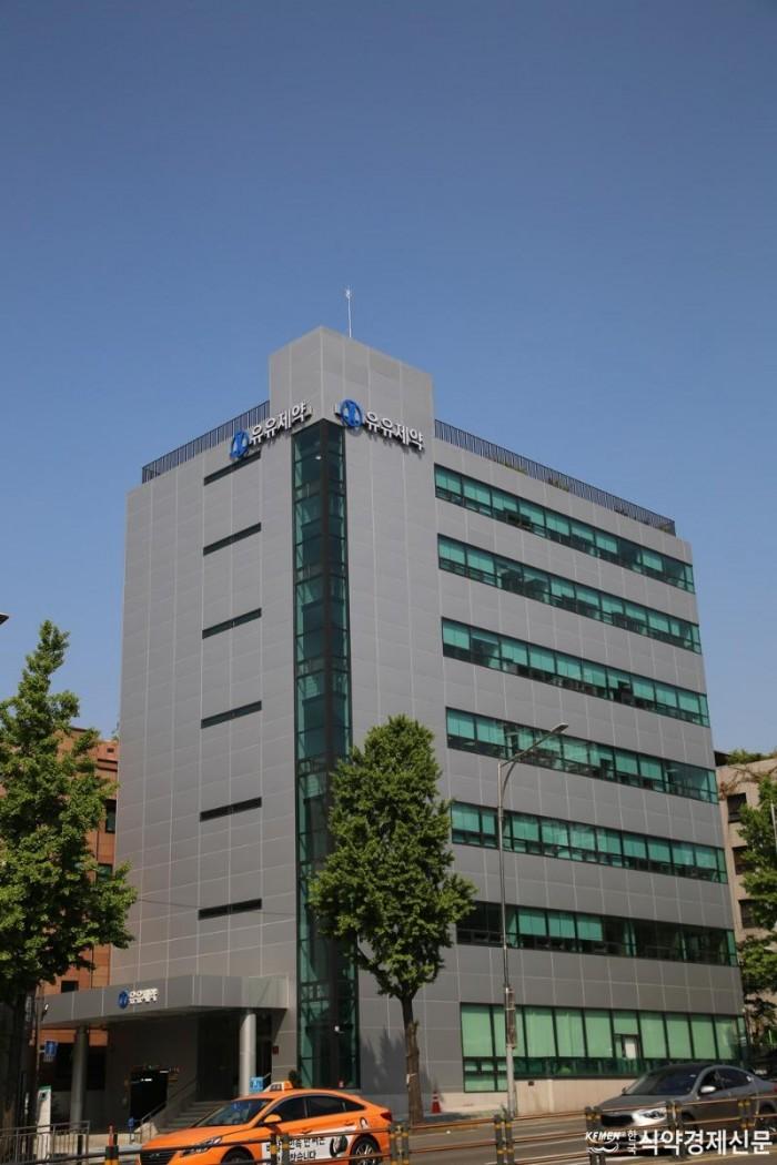 유유제약 서울사옥.JPG