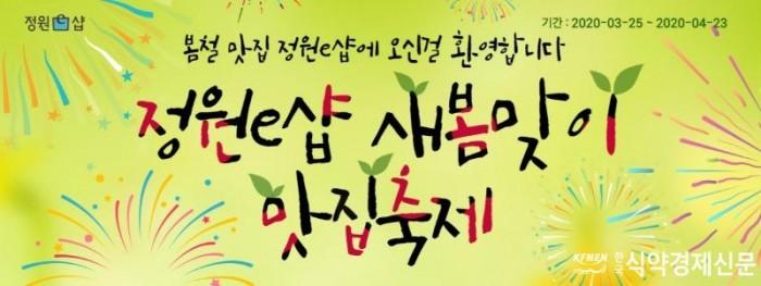 정원e샵_새봄맞이 맛집 축제 기획전.jpg