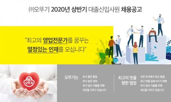 오뚜기 2020 상반기 공개 채용.jpg