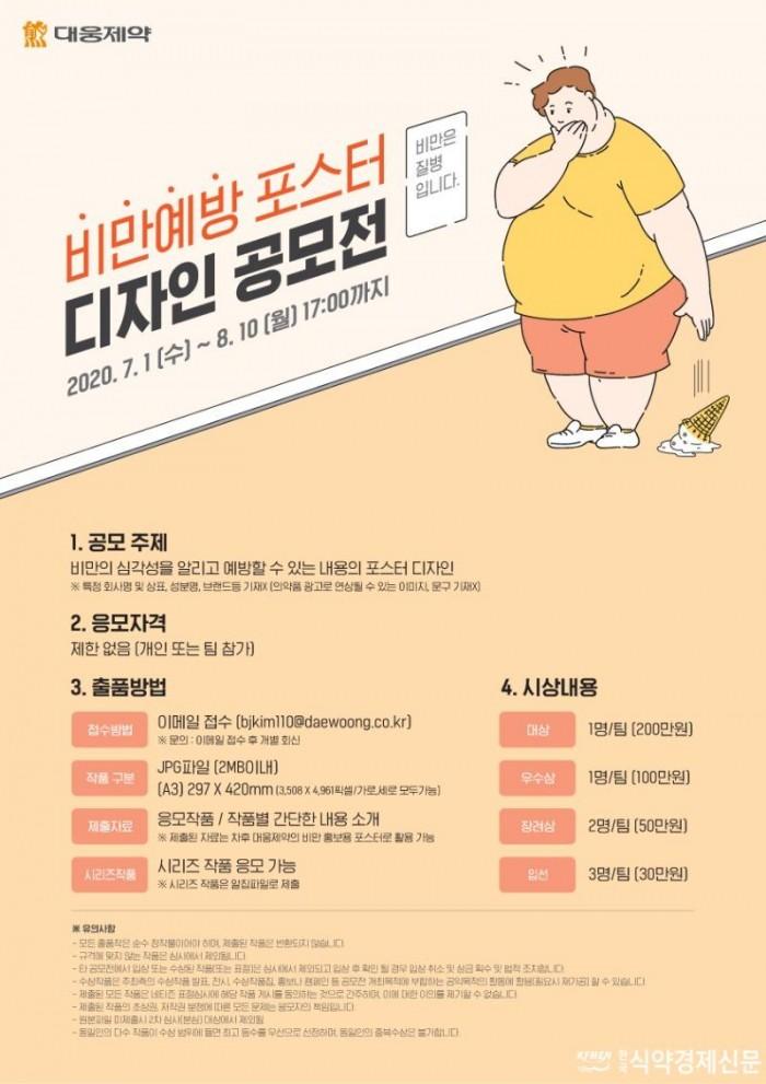 [대웅제약 사진자료] 비만예방 포스터 디자인 공모전.jpg
