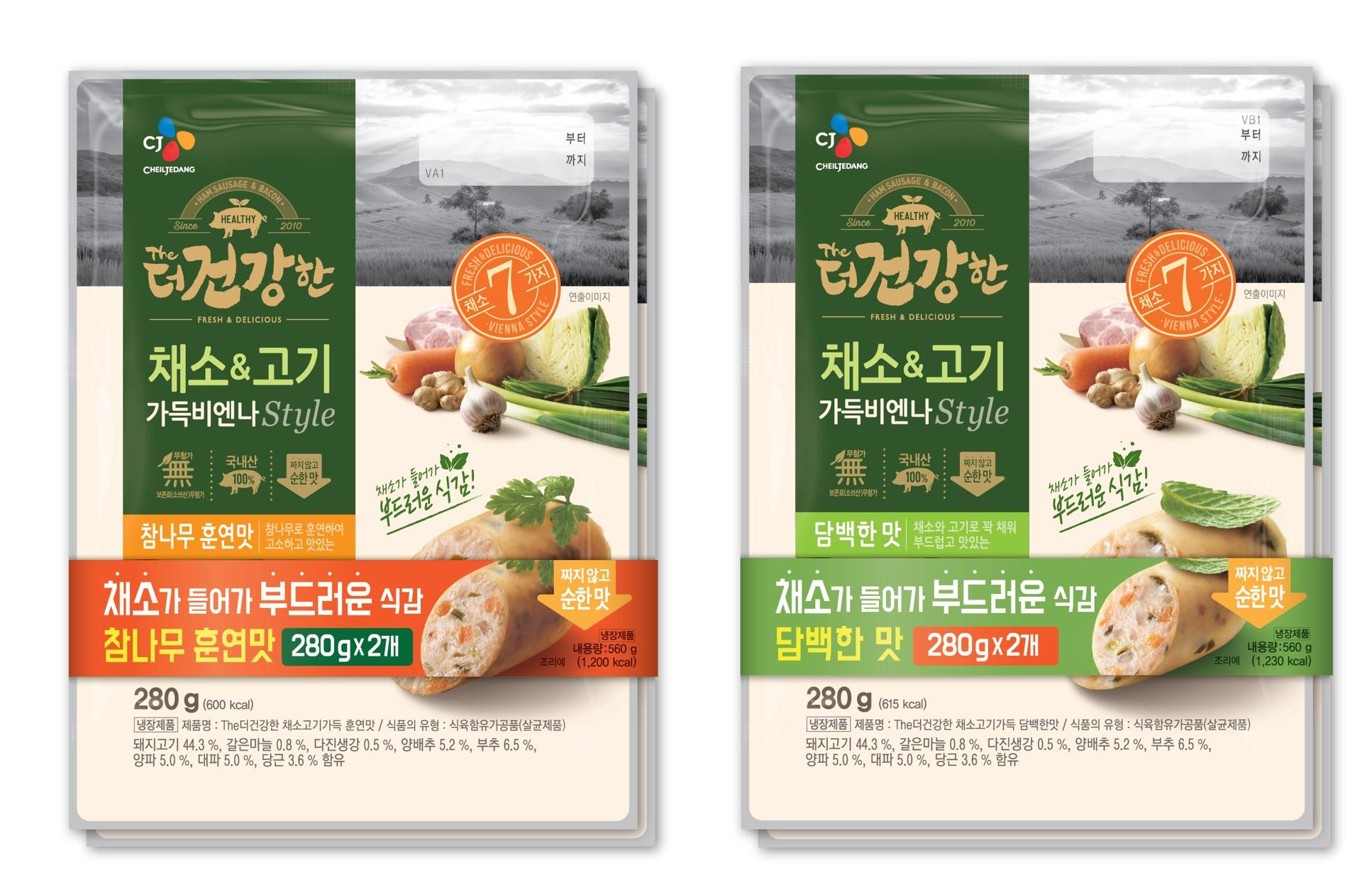 '국내산돈육'과 '채소'가만나 더 건강하고 맛있는 CJ제일제당, 출시