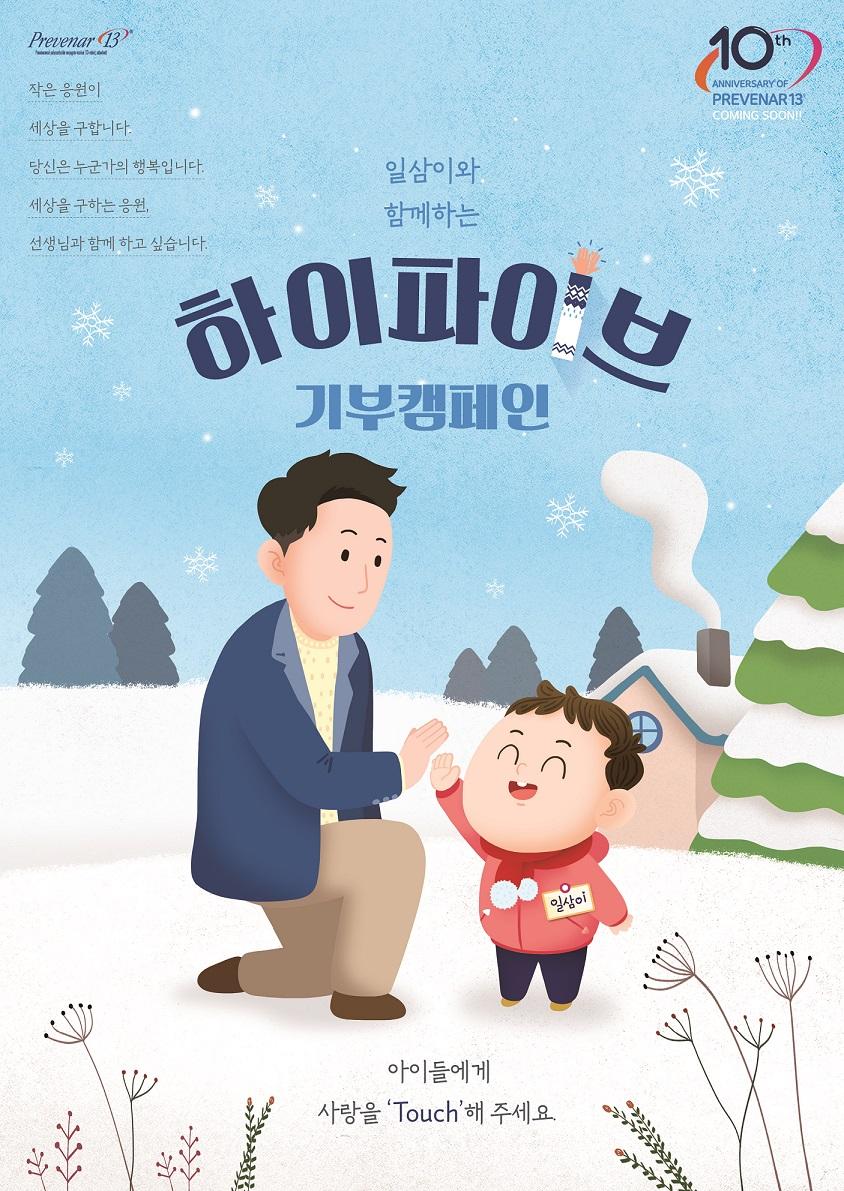 한국화이자제약 프리베나®13, 국내 허가 10주년 기념 '일삼이와 함께하는 하이파이브' 기부캠페인 개최