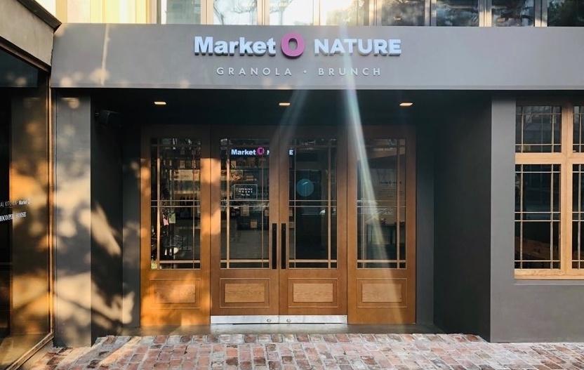그래놀라를 더 맛있는 식사로… 오리온, '마켓오 네이처 그래놀라∙브런치' 카페 오픈