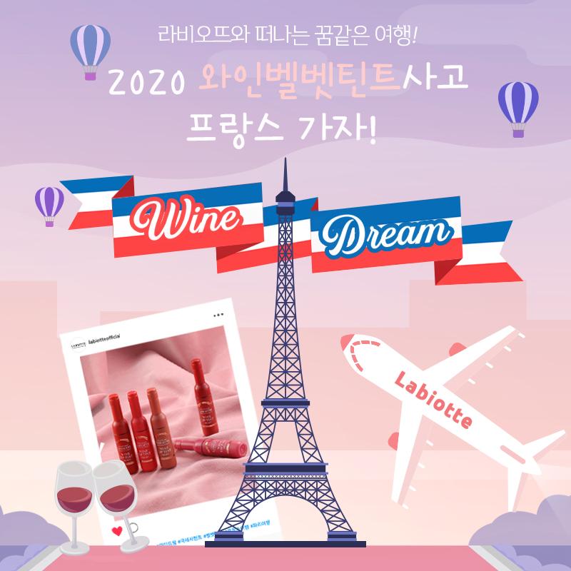 '와인 드림(Wine Dream)' 캠페인 진행