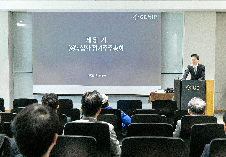 GC녹십자, 제 51기 정기 주주총회 개최