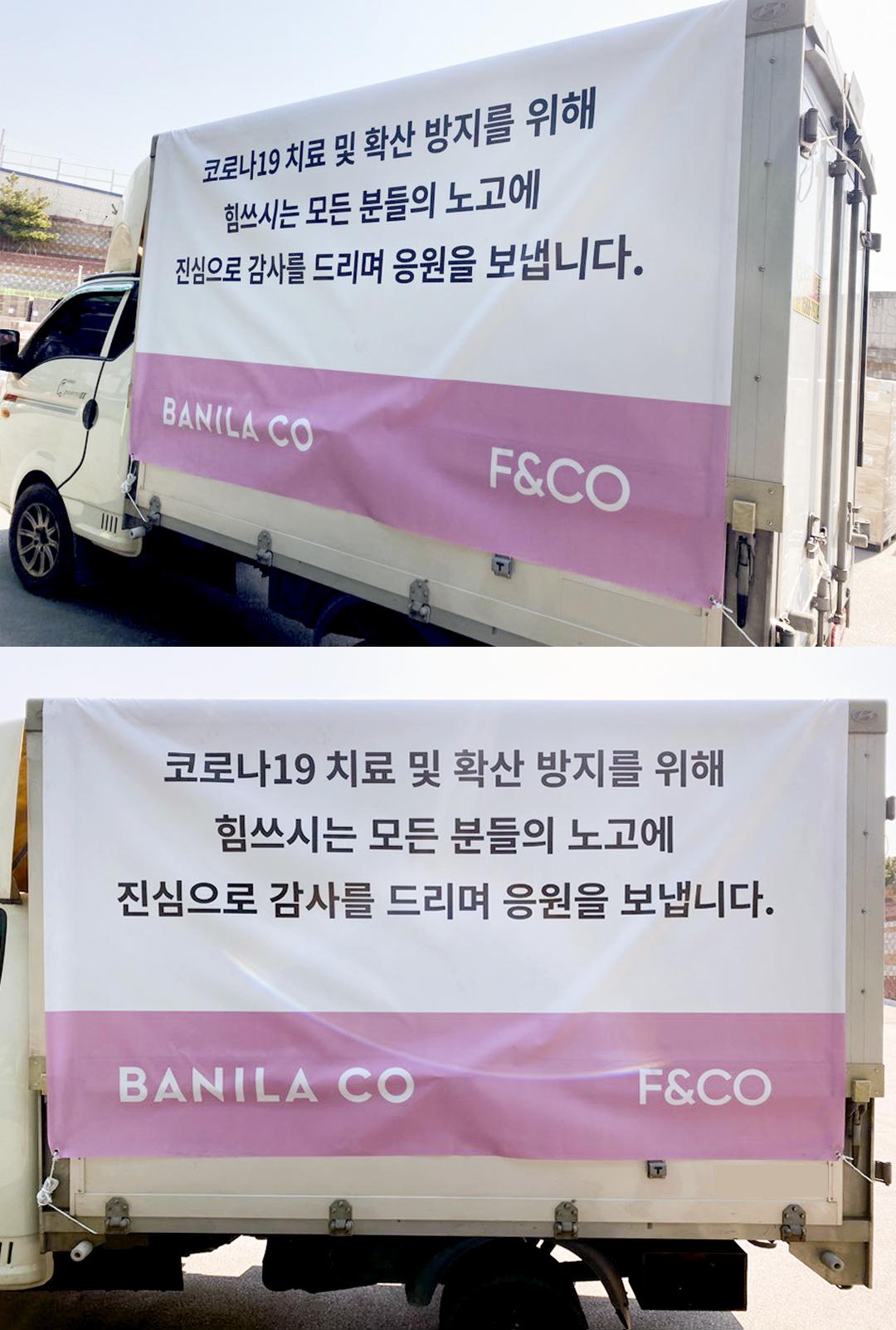 에프앤코, 대구·경북 의료진에 클렌징 신제품·보습 크림 등 기부