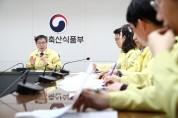 농식품부, 신종 코로나바이러스 감염증 대응 전담팀 구성