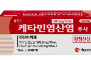 휴온스, '코로나19' 심각 국가…긴급의약품 수출 약진