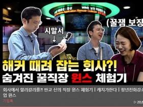 """진학사 캐치TV, 청년친화강소기업 편 방송… """"청년친화강소기업의 일상 유튜브서 만난다"""""""