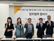 본투글로벌센터-G-PASS-신기협, 혁신기술기업 글로벌 스마트시티 진출 협력 나선다