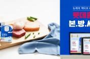 '마시는 고단백 균형영양식' 뉴케어 액티브, 롯데홈쇼핑에서 만나