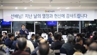 GC녹십자, 퇴직사우 모임 '녹우회' 2019 정기총회 개최