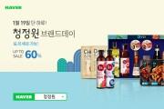 대상㈜ 청정원, 오는 19일 '네이버 브랜드데이' 감사제 진행
