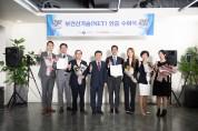진흥원, 2019년 제2차 보건신기술(NET) 인증 수여식 개최