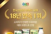 정식품 '베지밀', 18년 연속 '한국산업의 브랜드파워' 1위 선정