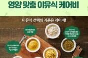 남양유업 이유식·고령친화식 집중