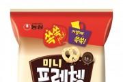 한입에 쏙 달콤하게! 농심 '미니프레첼 쿠키앤크림맛' 출시