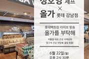 풀무원 올가홀푸드, '올가 롯데 강남점'서 정호영 셰프와 여름별미 요리 제안 라이브 방송