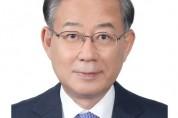 대한석유협회 제23대 회장 정동채 前 문화부 장관 선임