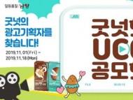 남양유업, 신제품 '굿넛' 영상광고 공모전