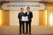 남양유업, 공정위 주관 공정거래협약이행 최우수 등급으로 공정거래위원장 표창 수상