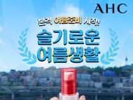 AHC '슬기로운 여름생활' 온라인 프로모션 진행