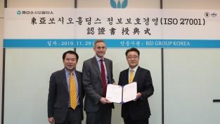 동아쏘시오홀딩스, 정보보호경영 시스템 국제표준 'ISO27001' 인증