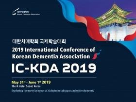 대한치매학회, 치매 연구 발전을 위한 첫 국제학술대회 'IC-KDA 2019' 개최
