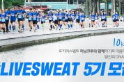 동아오츠카, 포카리스웨트 러닝크루 #LIVESWEAT 5기 모집
