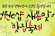 대상㈜ 정원e샵, '새봄맞이 맛집 축제 기획전' 진행