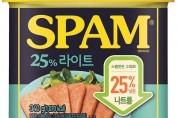 CJ제일제당, '스팸마일드' 리뉴얼 출시… 나트륨 25% 낮추고 담백함 살려