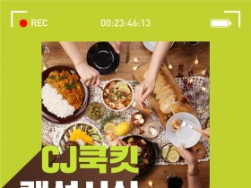 CJ제일제당, 새로운 온라인 식문화 만든다... '쿡킷 랜선시식' 캠페인 진행