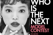 토니모리, 스트리트 컬처 프로젝트 '신인 모델 콘테스트' 실시