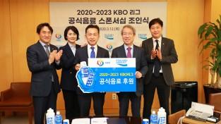 동아오츠카, 20년 연속 KBO 공식음료 스폰서십 체결