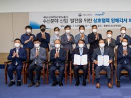 동원그룹, 국립수산과학원과 '수산분야 산업' 발전을 위한 MOU 체결