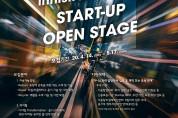 이니스프리와 함께 혁신에 도전할 파트너를 찾습니다! 이니스프리, '스타트업 오픈 스테이지' 공모